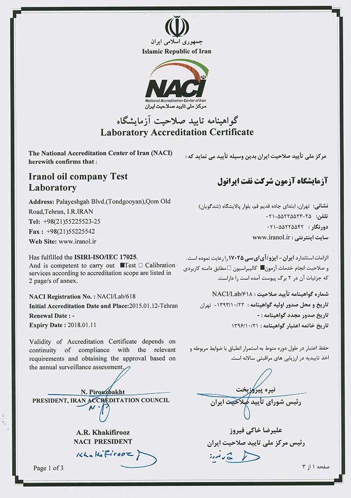 ISO/IEC 17025:2005