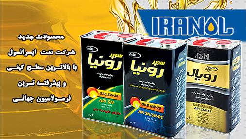 مدیرعامل شرکت نفت ایرانول خبر داد: