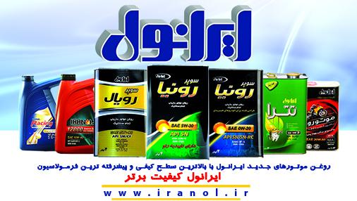 سخنگوی شرکت نفت ایرانول خبر داد