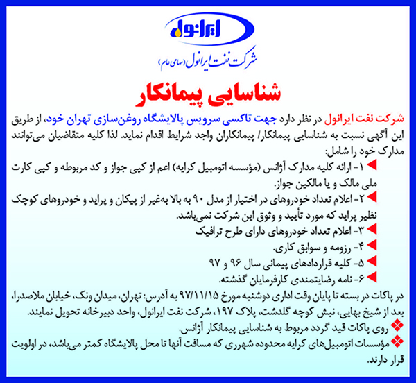 تاکسی سرویس پالایشگاه روغن سازی تهران