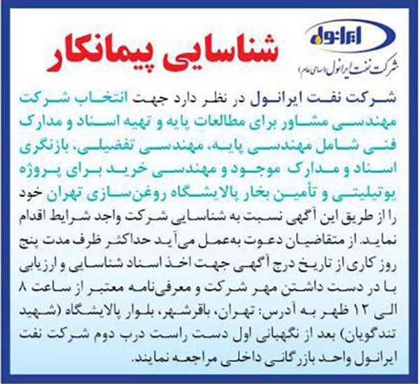 پروژه یوتیلیتی و تامین بخار پالایشگاه تهران