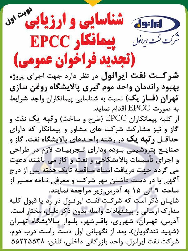 شناسایی و ارزیابی پیمانکار EPCC (نوبت اول)