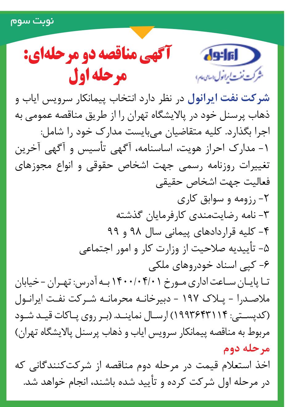 آگهی مناقصه سرویس ایاب ذهاب پرسنل تهران (نوبت سوم)