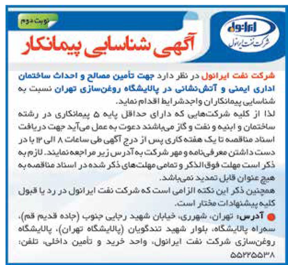 شناسایی پیمانکار ساختمان اداری اتش نشانی پالایشگاه تهران