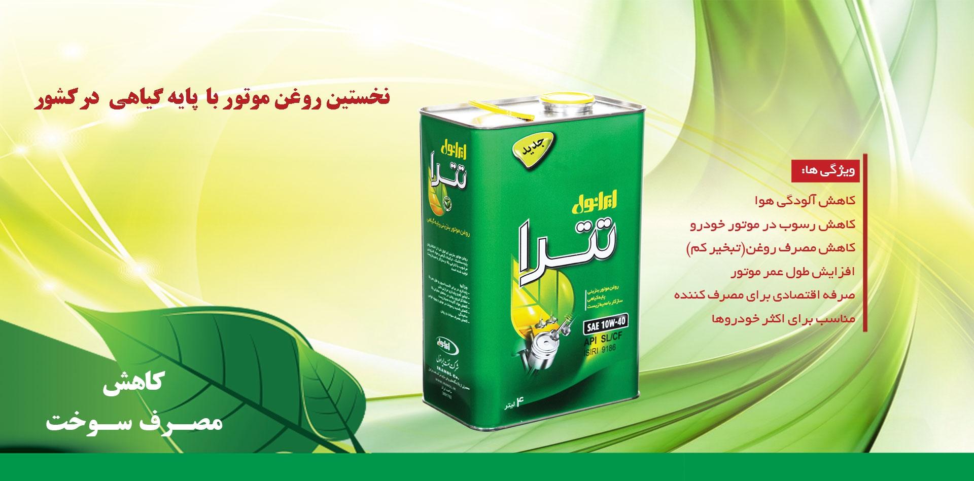 اولین روغن موتور بنزینی پایه گیاهی در ایران