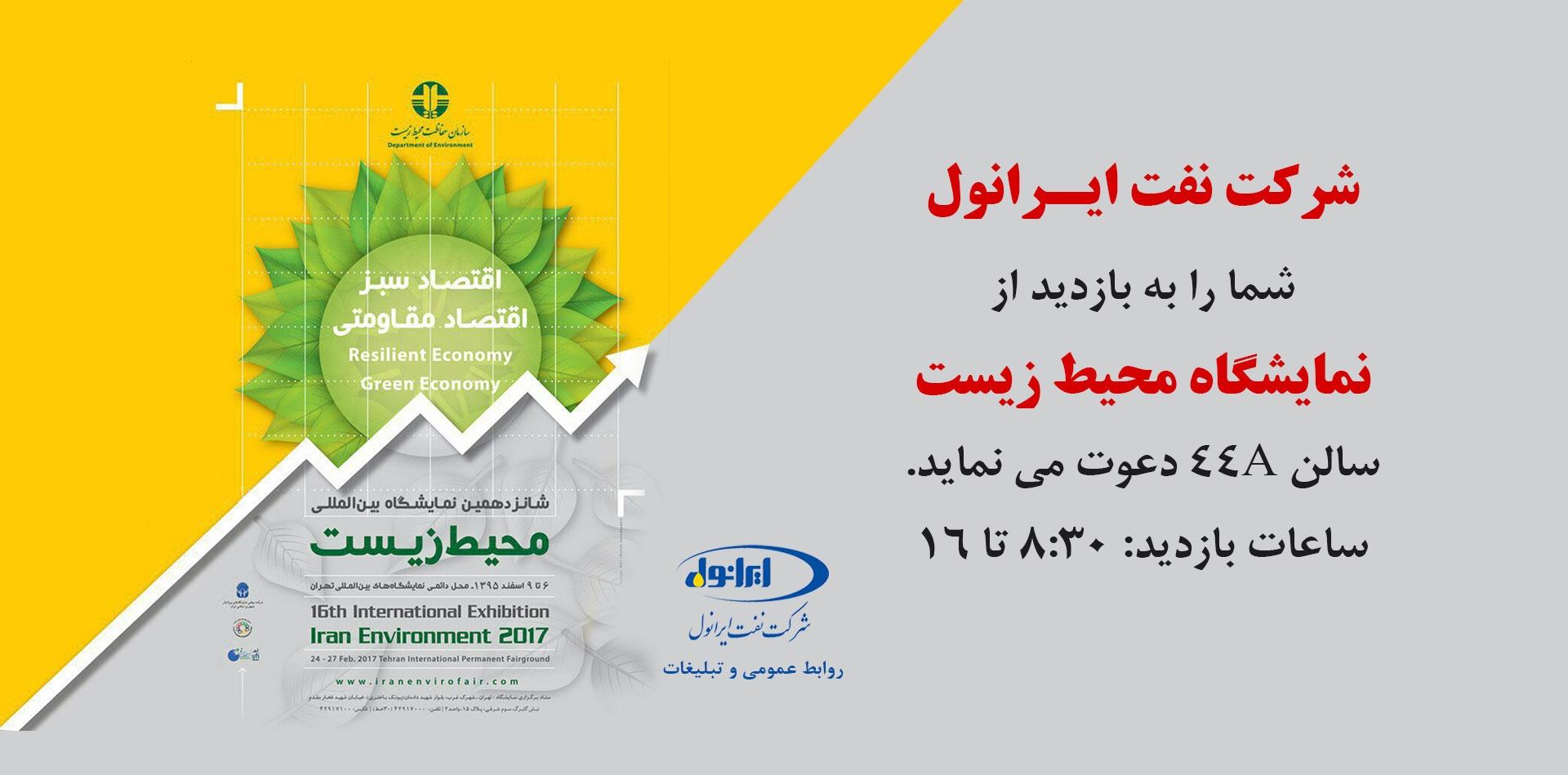 ایرانول در نمایشگاه محیط زیست تهران
