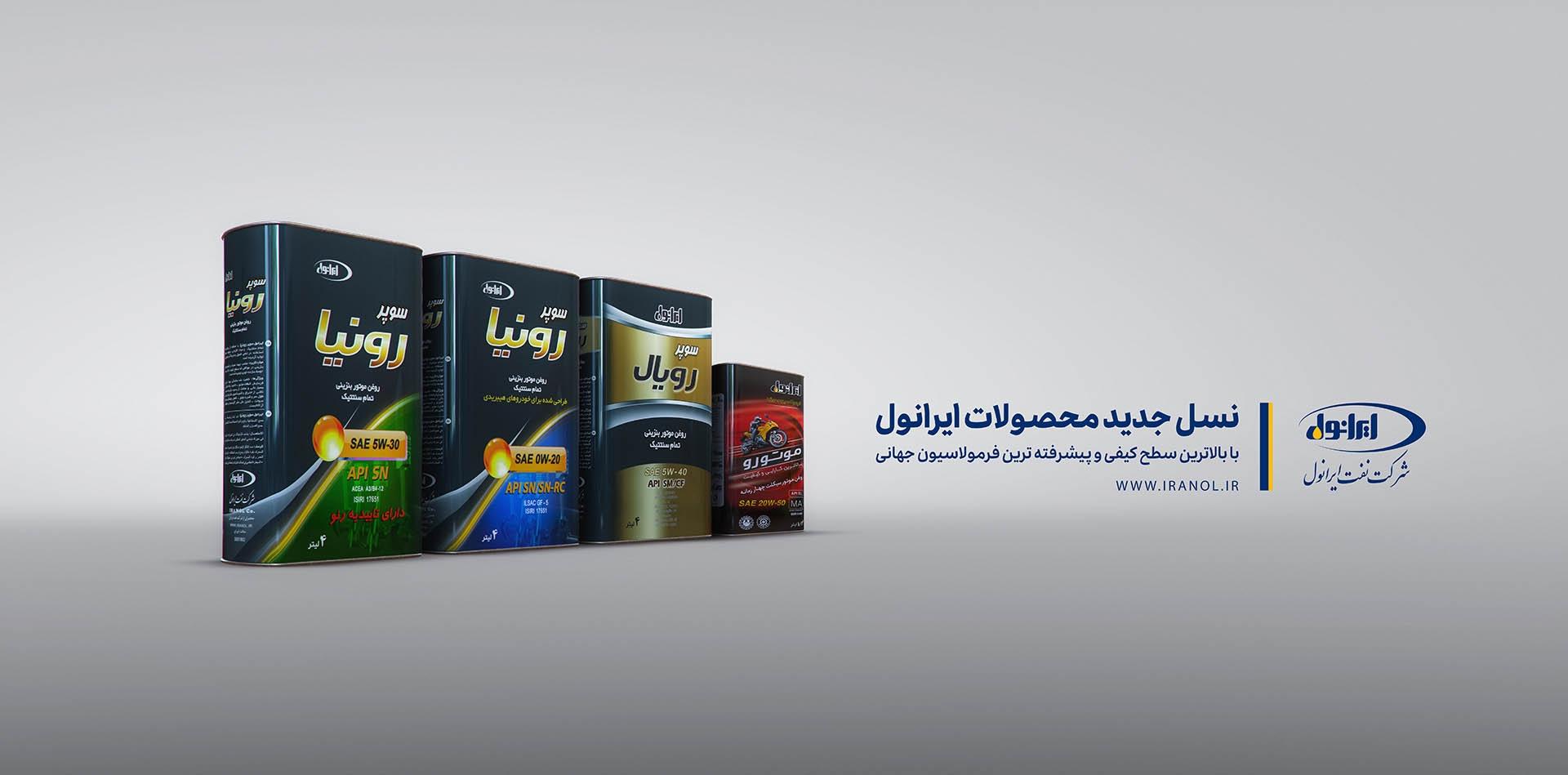 نسل جدید محصولات ایرانول