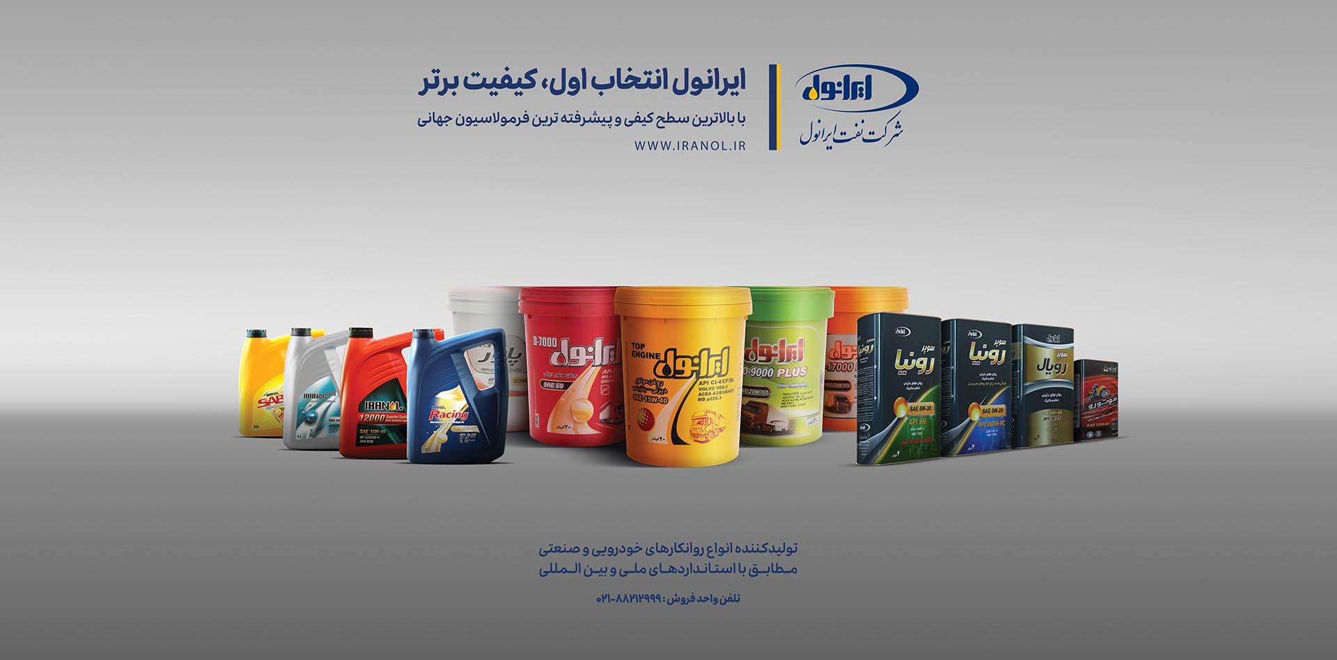 سبد محصولات ایرانول