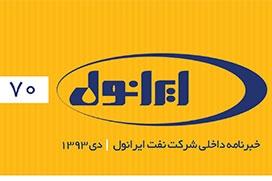 خبرنامه داخلی شرکت نفت ایرانول - شماره 70 -دی 1393