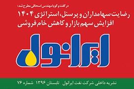 نشریه داخلی شرکت نفت ایرانول-شماره 76