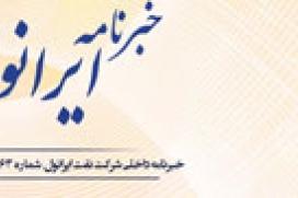 خبرنامه داخلی شرکت نفت ایرانول - شماره 63 -خرداد 1393