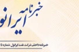 خبرنامه داخلی شرکت نفت ایرانول - شماره 65 -مرداد 1393