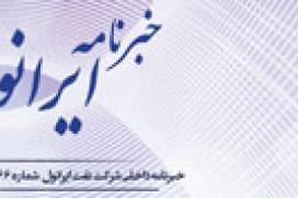 خبرنامه داخلی شرکت نفت ایرانول - شماره 66 -شهریور 1393