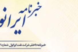 خبرنامه داخلی شرکت نفت ایرانول - شماره 67 - مهر 1393