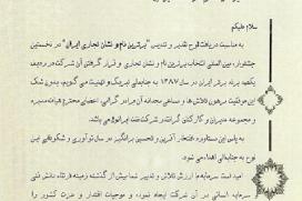 لوح تقدیر برترین نام و نشان تجاری ایران سال 1387