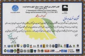 نخستین کنفرانس و نمایشگاه بین المللی صنعت سیمان ، انرژی و محیط زیست