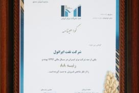 شرکت نفت ایرانول در جمع 100 شرکت برتر ایران (IMI-100)