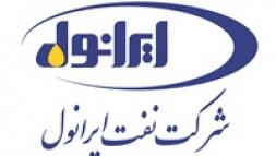 مجوز خوشنامی صادراتی شرکت نفت ایرانول تمدید شد
