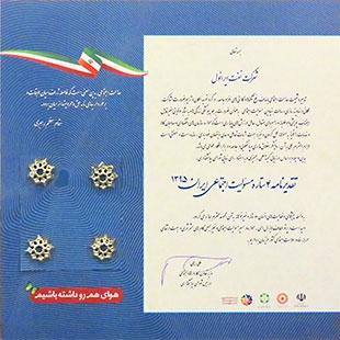 اهدای تقدیرنامه نشان مسئولیت اجتماعی ایران به شرکت نفت ایرانول