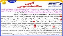 مناقصه گرمایش تانکرهای فورفورال اکستراکت در بندر امام خمینی(ه)