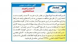 آگهی مناقصه خرید 4 عدد راهبند ضد انتحاری